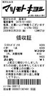 20080329004