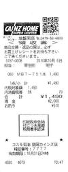 20101007007_2