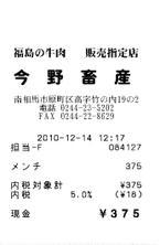 20101215002