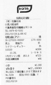 20110320006