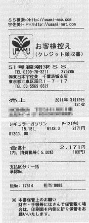 20110320007