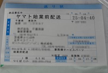 20110518001