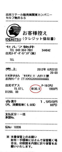 20120623011_2