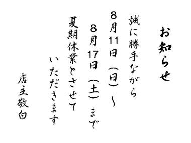 20130811001