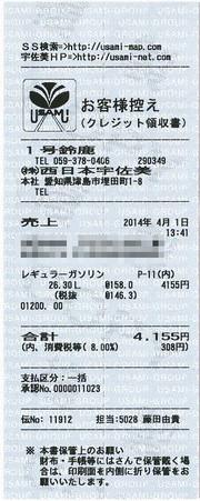 20140402004_2