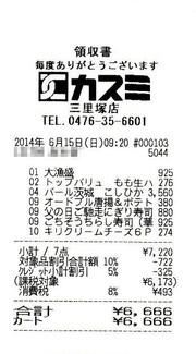 20140616002_2