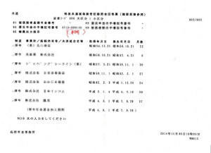 20141109001