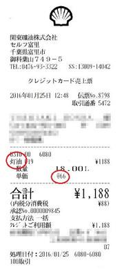 20160127001