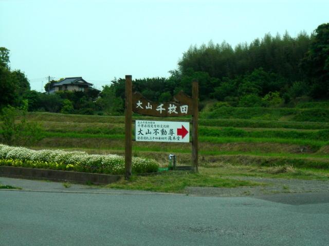 「大山千枚田」入り口