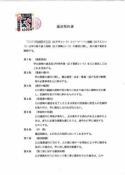 運送契約 - JapaneseClass.jp
