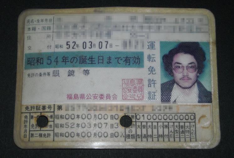 運転免許証: 居酒屋 『夢』